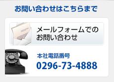 お問い合わせはこちらまで 本社電話番号0296-73-4888 平日10:00~17:00